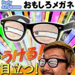 パーティーサングラス おもしろメガネ 変態の目 ms175