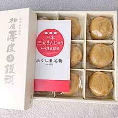 送料無料 東北福島銘菓 柏屋 薄皮饅頭 9個入 つぶあん  小饅頭
