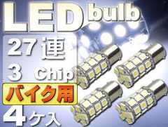 バイク用S25/BA15s/G18シングルLEDバルブ27連ホワイト4個as142-4