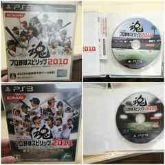 PS3 ソフト×2 プロ野球スピリッツ プレステ3 送料164円
