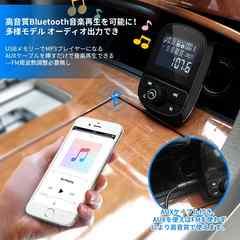 車載FMトランスミッターBluetooth ワイヤレス式