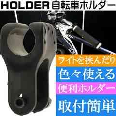 自転車用ホルダー ライトなどを挟むのに最適 as20108