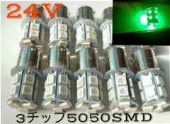 24V  LED S25 シングル 13連 10個セットBA15s グリーン マーカー