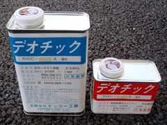 2液混合型 透明エポキシ樹脂 デオチックDOC-500 1kgセット