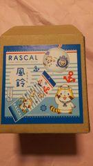 ラスカル☆風鈴 陶器製