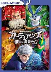 新品DVD/ガーディアンズ  伝説の勇者たち ドリームワークス