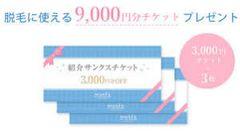 ミュゼ 紹介チケット9000円☆