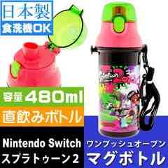 スプラトゥーン2 食洗機OK 直飲みボトル 水筒 PSB5SAN Sk649