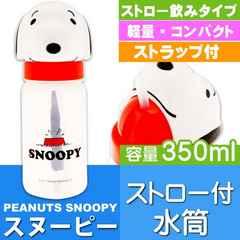 スヌーピー ストロー付ボトル 水筒 PBS3STD Sk360