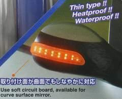 汎用LEDドアミラーウインカー(貼り付けタイプ)type11