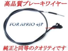 高品質リアブレーキワイヤーブレーキケーブルジョグアプリオ4JP[4JP-26351-00互換]