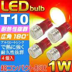 T10 LEDバルブ1Wレッド4個 2Chip内臓SMD as324-4