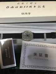 水木しげる活動50周年記念腕時計