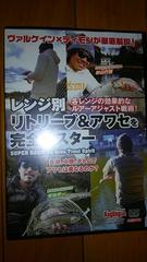 アングリングファン付録 DVD  MASU- 1GP