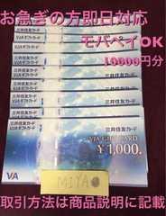 土日もOK 即日対応 VJAギフトカード 10000円分