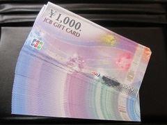 JCBギフトカード 40枚 各種支払いOK! 即日対応!