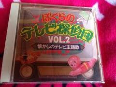 ぼくらのテレビ探偵団  VOL.2 懐かしのテレビ主題歌 CD
