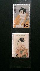 切手趣味週間【ビードロ・写楽】未使用切手2種 昭和四天王