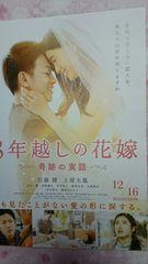 映画チラシ ☆  8年越しの花嫁 奇跡の実話  佐藤健  土屋太鳳