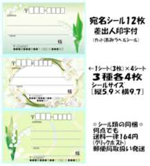 ★C-20★グリーン背景(花柄)宛名シール…3種12枚♪