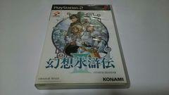 PS2/幻想水滸伝�V★ディスク綺麗★【送料120円〜】★即決★