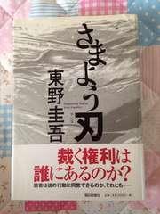 『さまよう刃』東野圭吾