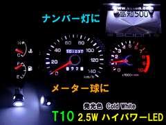 ★特注色 T10 ハイパワー2.5W コールドホワイト(13000K)2個セット
