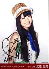 北原里英(チームB)・直筆サインL判生写真 2012.AKB48オリジナル年賀状