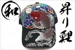 送料無料 和柄/鯉刺繍キャップ/帽子/ヤンキー オラオラヤクザチンピラ/68黒-赤