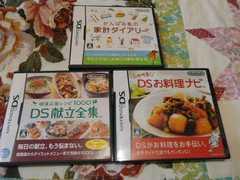DSシリーズ■お料理ナビ,献立全集,家計ダイアリー 実用3ソフト