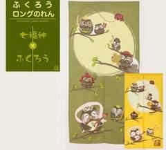 DM便■新品 黄色いフクロウ暖簾 ふくろうのれん