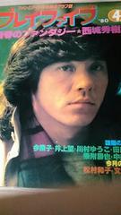 西城秀樹の80年4月発売プレイファイブ中古品ワケアリ