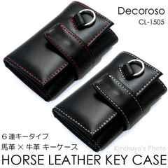 Decoroso 馬革(外側)×牛革(内側)6連キーケース BK/RD