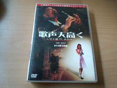 ドラマDVD-BOX「歌声天高く 〜父と過ごした日々〜」中国●