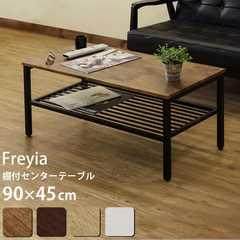 Freyia 棚付きセンターテーブル UTH-04