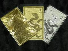 お得な3枚セット!!金箔&銀箔護符カード 皇帝龍・白蛇