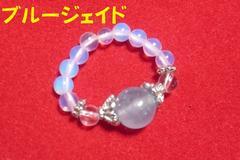 【送料無料】◆ブルージェイド◆☆天然石リング(指輪)☆彡