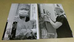 日本が誇る胃がんの名医「比企直樹」グラビア雑誌切抜き8P。