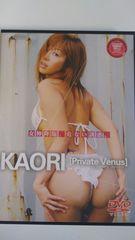 DVD/プライベートヴィーナス/ KAORI/激安!