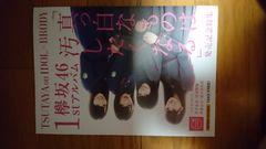 欅坂46 冊子
