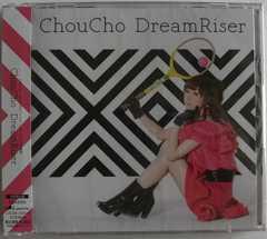 ★新品未開封★ ChouCho DreamRiser 初回限定盤 CD+DVD ガルパン