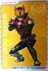 仮面ライダーふりかけ「オリジナルカード仮面ライダーキバ」