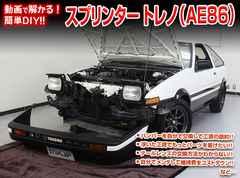 送料無料 トヨタ スプリンター トレノ AE86 メンテナンスDVD VOL1