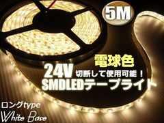 メール便OK!24Vトラック用/防水SMDLEDテープライト5m巻き/電球色