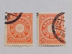 【使用済】菊切手 20銭 2枚