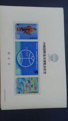 沖縄国際海洋博覧会記念20円50円30円切手ミニシート新品未使用品 1975