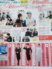 上戸彩&錦戸亮★2006年4/29〜5/14号★TVぴあ