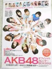 AKB48<2012年>オフィシャルカレンダー特典*ポスター
