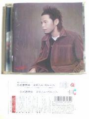 (CD)小久保淳平☆セカンドステージ帯付き即決アリデス
