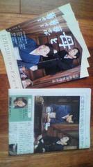 嵐二宮和也母と暮らせば山田洋次長崎新聞チラシ セット